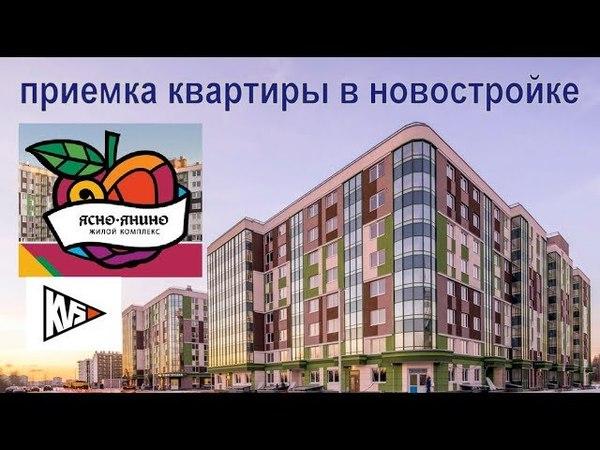 Приемка Квартиры в Новостройке. ЖК Ясно.Янино. Застройщик KVS