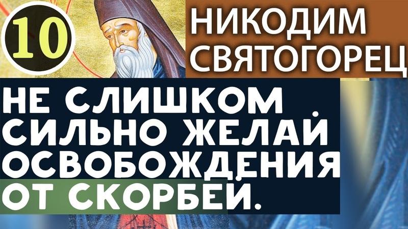 Не слишком сильно Желай освобождения от Скорбей Никодим Святогорец Невидимая брань Ч10