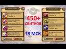 450 СВИТКОВ ⚔ 14 лег, 20 ЛД, 380 мистиков ➔ и Розыгрыш фигурки Зайросса! ✔