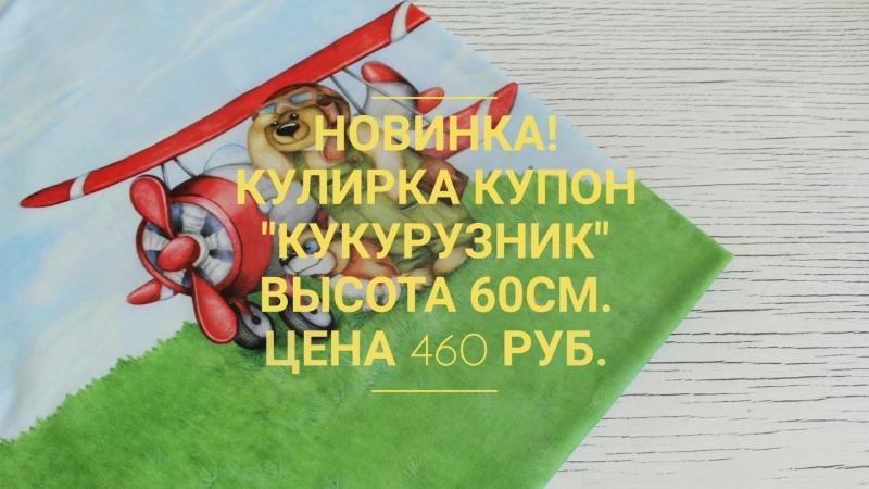 кулирка купон Кукурузник.mp4