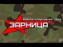 Военно-патриотическая игра ЗАРНИЦА в пришкольном лагере РОМАШКА