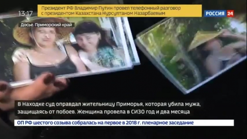 Суд оправдал убившую мужа жительницу Находки - Россия 24