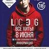 LOC-DOG \ 08.06. Старый Оскол \ Концерт