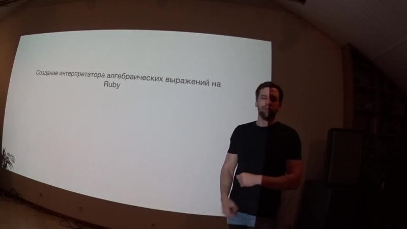 Создание интерпретатора простых алгебраических выражений на ruby