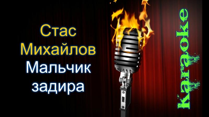 Стас Михайлов - Мальчик - задира ( караоке )