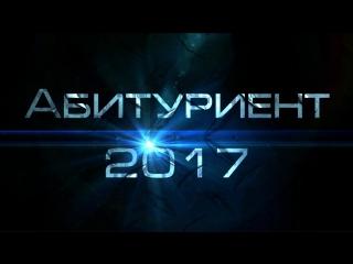 Абитуриент ВКА 2017