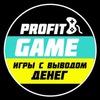 Profit Game - игры с выводом денег