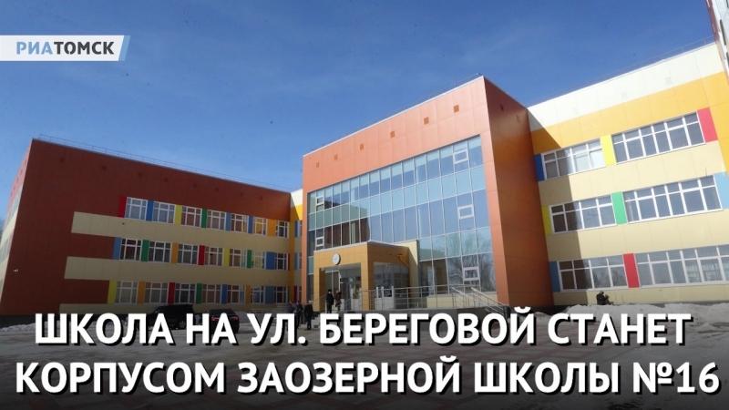 Три новые школы откроются в Томске 1 сентября
