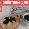 Донская газета