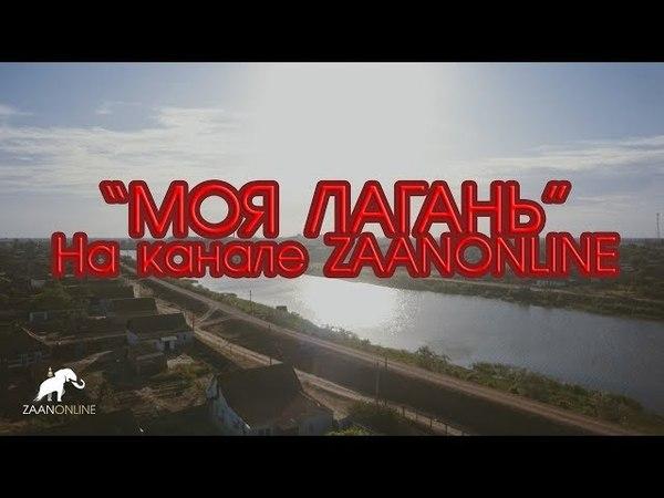 Знакомства Лагань Калмыкия