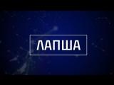 Вечерний стрим «Лапша». В гостях Роман Агафонов и Светлана Смирнова.