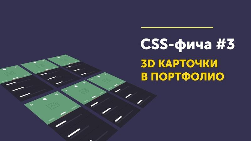 CSS фича 3 ➤ 3D карточки портфолио на сайт   Transform 3D card portfolio