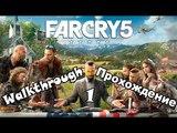 Far Cry5 - Иосиф Сид -  Walkthrough - Прохождение - Часть #1