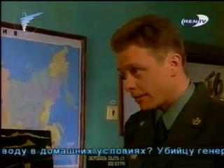 (staroetv.su) Фрагмент анонса сериала Солдаты-4 (Ren TV, 2004)