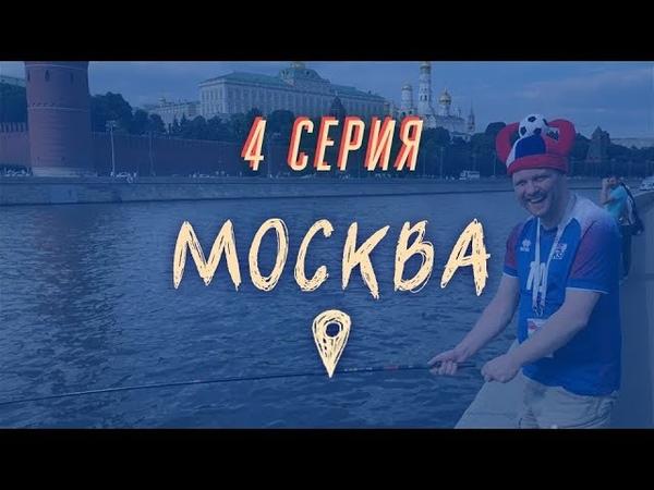 Викинги в Москве: самое громкое «ХУ!» и рыбалка с видом на Кремль   ВНЕ ИГРЫ 4