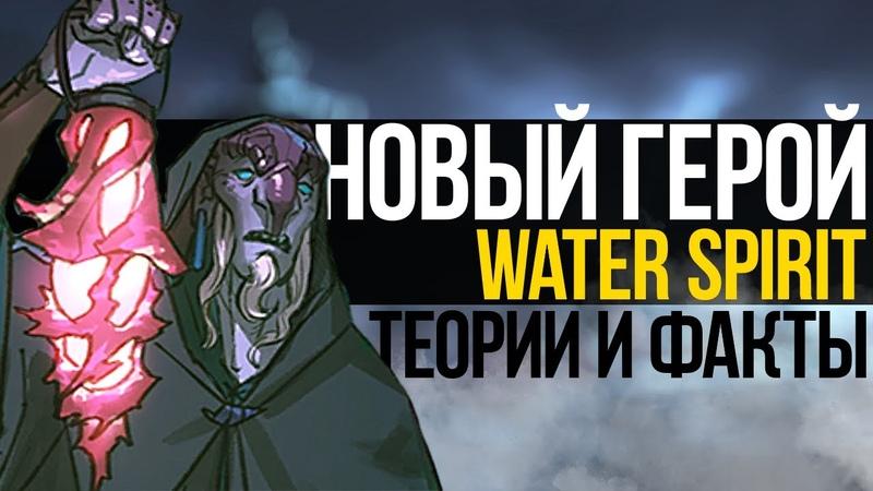 НОВЫЙ ГЕРОЙ WATER SPIRIT - ТЕОРИИ И ФАКТЫ