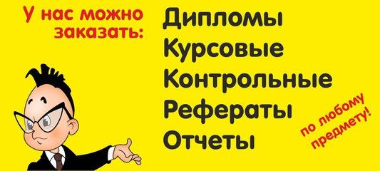 diplom tut ru Дипломы в Челябинске ВКонтакте Курсовая дипломная контрольная работа реферат на заказ