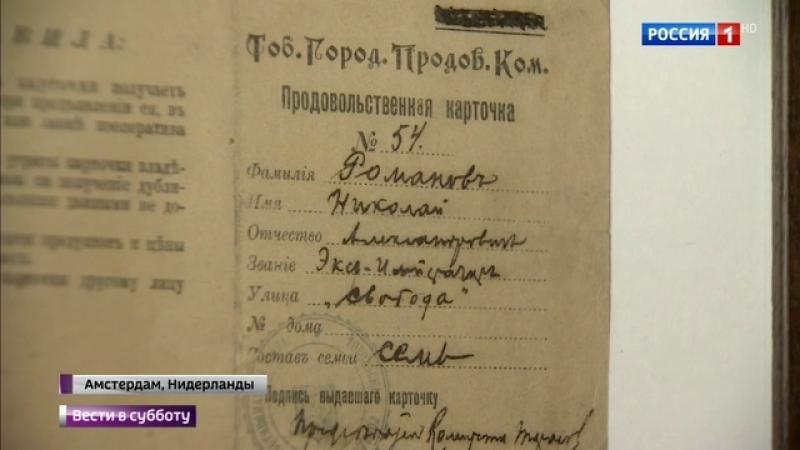 К 100-летию русской революции голландцам покажут выставку Романовы и революция. Конец монархии