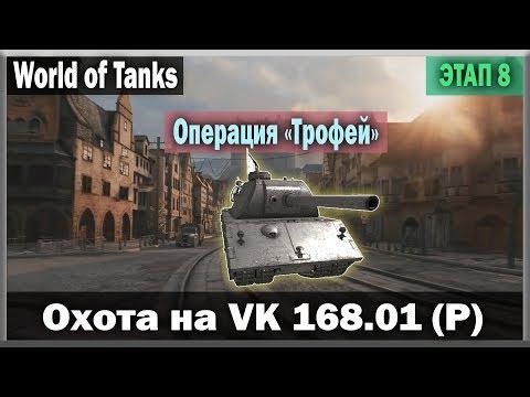 World of Tanks Восьмой этап охоты на VK 168 01 P Операция Трофей Стрим