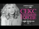 15-летию «Секса» в России посвящается