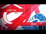 LIVE! «Спартак» - «Локо» (25.02 – 13:00)
