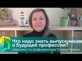Что должны знать выпускники о будущей профессии? Специалист по профориентации Татьяна Галацан