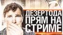 ДЕЗа ЗАКРЫЛИ В КЛЕТКЕ worldoftanks wot танки — wot-vod