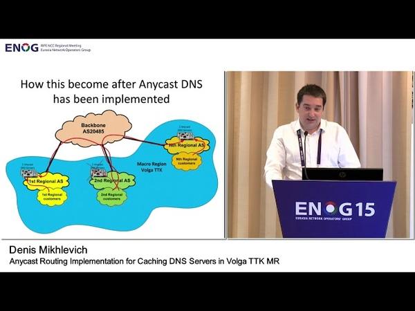 Мое выступление на ENOG 15: Anycast Routing Implementation for Caching DNS Servers in Volga TTK MR... / Denis Mikhlevich (RU)