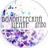 Волонтерский центр «ДМ ВО»