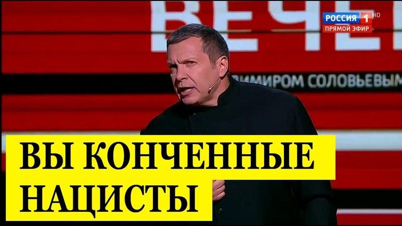 Соловьев ( как обычно) натупил наемного хохла в своей же передаче » Freewka.com - Смотреть онлайн в хорощем качестве