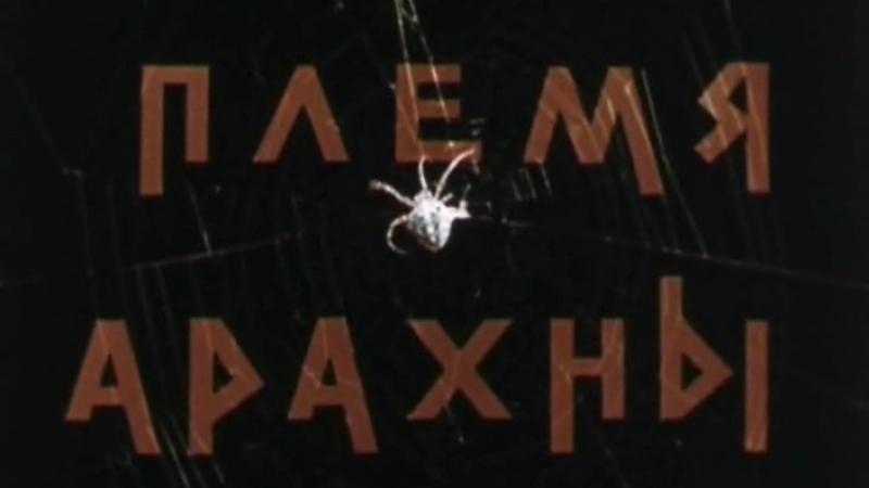 Племя арахны / 1972 / КиевНаучФильм