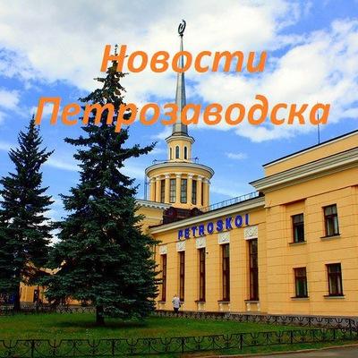 Новости Петрозаводска
