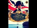 «Мичман Хорнблауэр: Герцогиня и дьявол./ «Hornblower: The Duchess and the Devil»./Ч.3./1999.