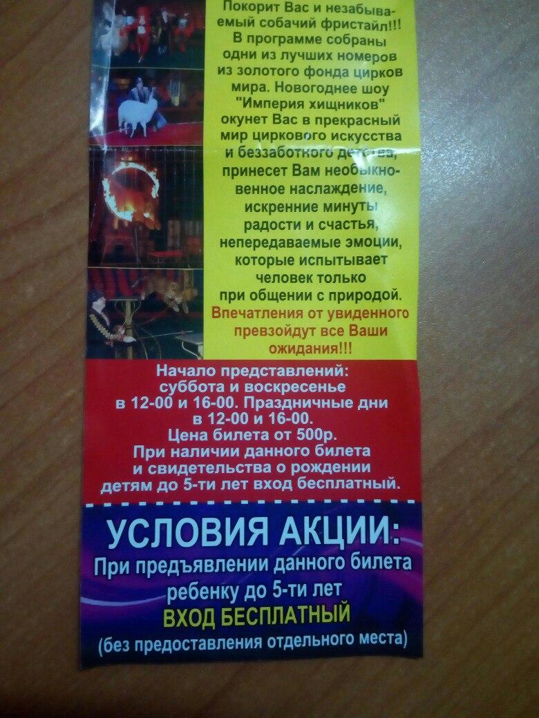 Отдам бесплатный билет в Тюменский цирк на ребенка до 5 лет, акция действует до 14 января, успевайте) представления сб и воскр.
