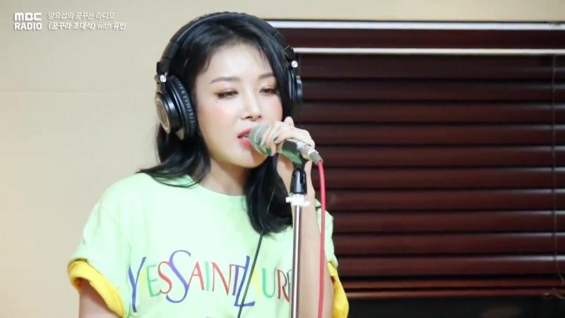 180613 Yubin - 숙녀 (淑女) / Lady @ MBC FM4U«Yang Yoseob's Dreaming Radio»