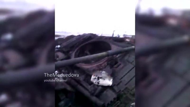 Санжаровка.25 января,2015.Подбитые наши танки с погибшими бойцами Республик на украинских позициях под Дебальцево.