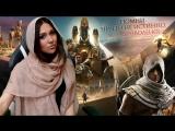 Ничто не истинно, все дозволено. Assassin's Creed Origins.