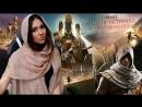 Ничто не истинно, все дозволено. Assassins Creed Origins.