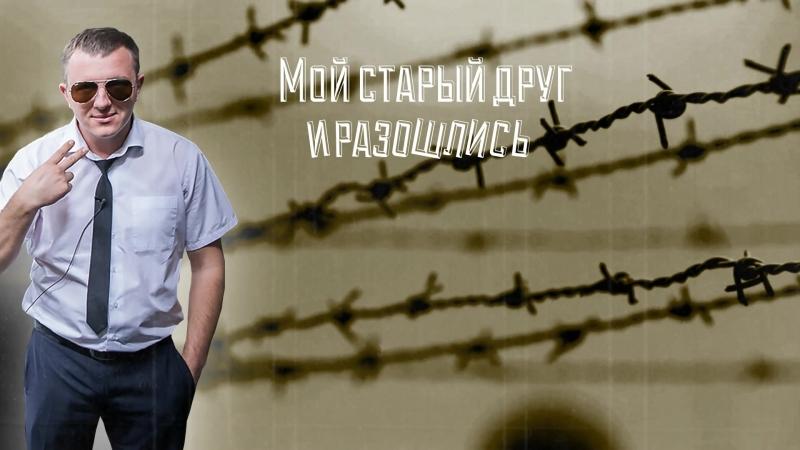 СТАРЫЙ ДРУГ Андрей Гражданкин Илья Яббаров