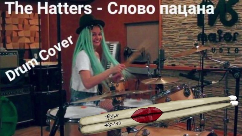 The Hatters - Слово Пацана (drumcover by Tonya Rozatti)