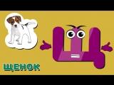 Весёлая азбука, буква Щ. Развивающие мультики для детей