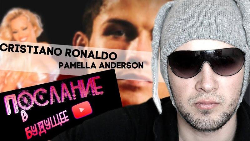 Лёха из прошлого! Cristiano Ronaldo влюбился в Памелу Андерсон