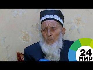 Освобождал Ленинград: 99-летний ветеран из Таджикистана едет в Россию на парад - МИР 24
