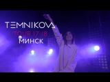 Шоу TEMNIKOVA TOUR 17/18 в Минске - Елена Темникова