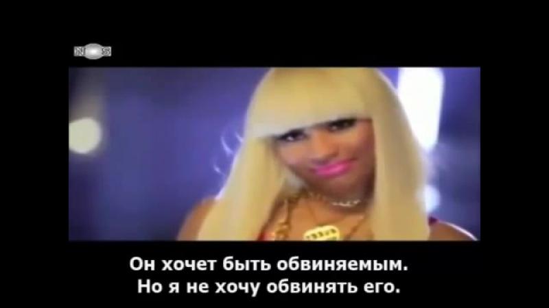 Одержимая Зверем Nicki Minaj Ники Минаж продавшая душу ДЬЯВОЛУ