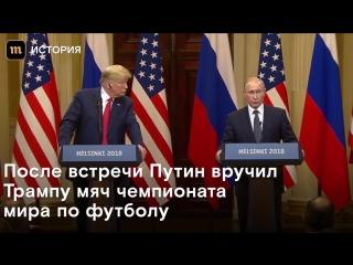 Путин и Трамп провели переговоры в Хельсинки
