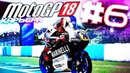 ШИКАРНЫЕ ТРАССЫ MotoGP КАРЬЕРА 6