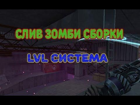 Слив зомби сборки LVL система