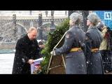 Путин возлагает венок к могиле Неизвестного солдата