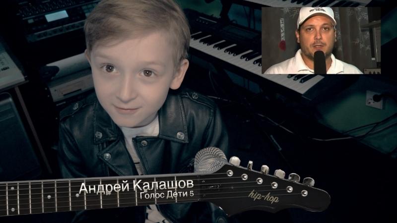 Андрей Калашов Голос Дети 5 Rap Music